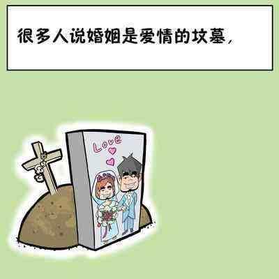 """""""婚姻是爱情的坟墓""""是什么意思?"""