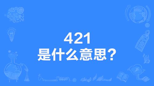 """网络上的""""421""""是什么意思?"""