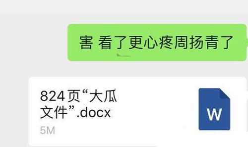 """【网络用语】""""824""""是什么梗?"""
