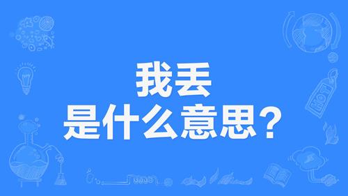 """【网络用语】""""我丢""""是什么意思?"""