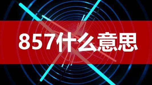 """【网络用语】""""857""""是什么意思?"""
