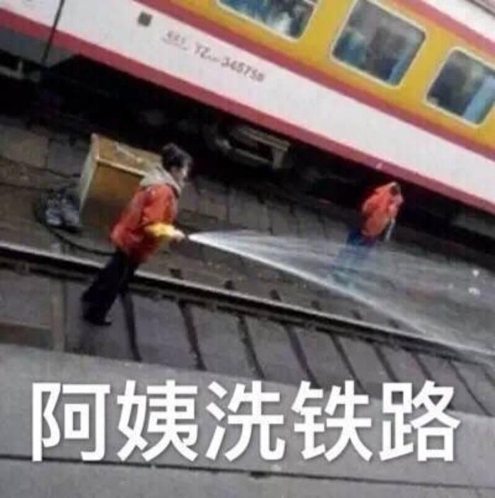 """""""阿姨洗铁路""""是什么意思?"""