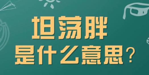 """【网络用语】""""坦荡胖""""是什么意思?"""