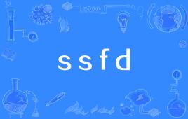 """【网络用语】""""ssfd""""是什么意思?"""