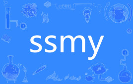 """【网络用语】""""ssmy""""是什么意思?"""