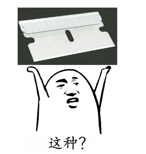 """【网络用语】""""寄刀片""""是什么意思?"""