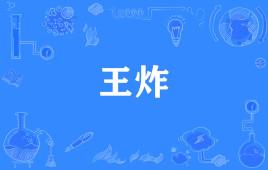 """【网络用语】""""王炸""""是什么意思?"""