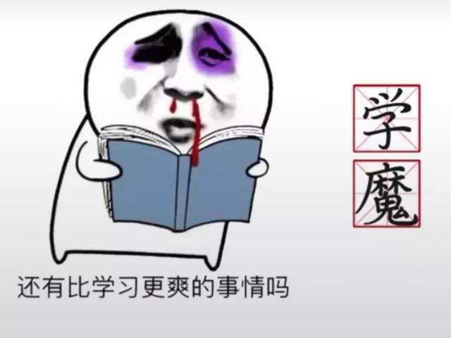 """【网络用语】""""学魔""""是什么意思?"""