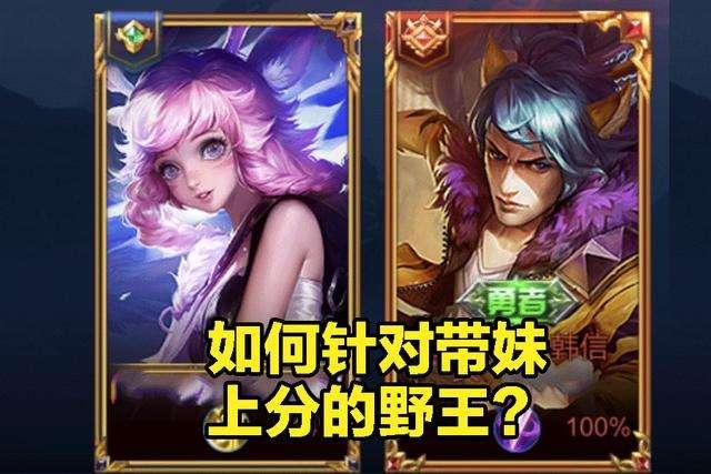"""【王者荣耀】中的""""野王""""是什么意思?"""