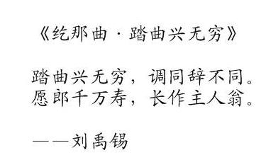 """""""愿郎千万寿,长作主人翁""""是什么意思?"""