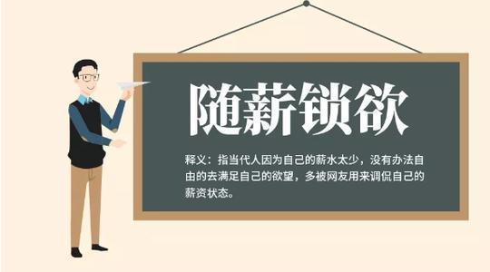 """【网络用语】""""随薪锁欲""""是什么意思?"""