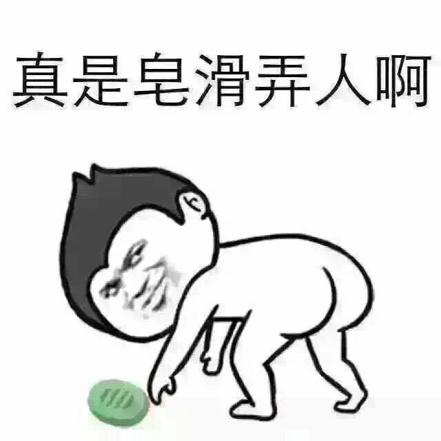 """【网络用语】""""皂滑弄人""""是什么意思?"""