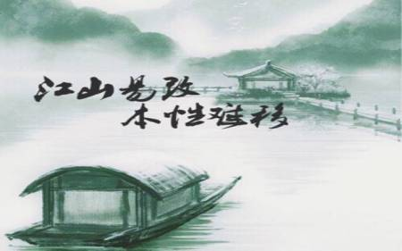 """""""江山易改,禀性难移""""是什么意思?"""