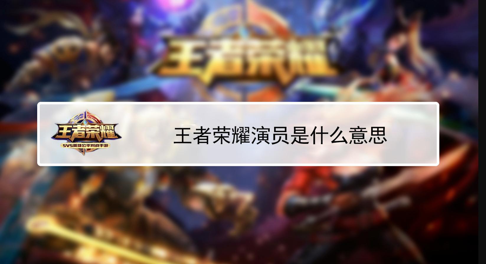 """【王者荣耀】""""演员""""是什么意思?"""