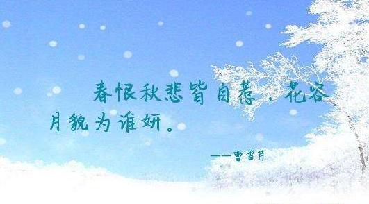 """""""春恨秋悲皆自惹,花容月貌为谁妍""""是什么意思?"""