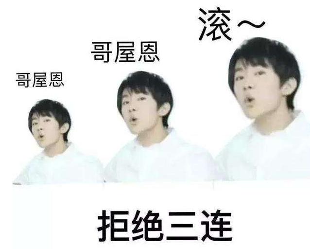 """【网络用语】""""哥屋恩""""是什么意思?"""