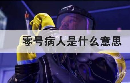 """【医学用语】""""零号病人""""是什么意思?"""