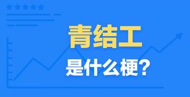 """【网络用语】""""青结工""""是什么意思?"""