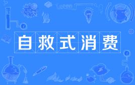 """【网络用语】""""自救式消费""""是什么意思?"""