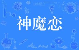 """【网络用语】""""神魔恋""""是什么意思?"""