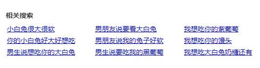 """【网络用语】""""大白兔""""是什么意思?"""