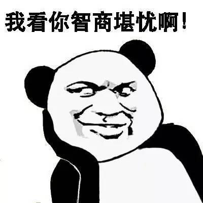 """【网络用语】""""智商是硬伤""""是什么意思?"""