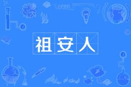 """【网络用语】""""祖安人""""是什么意思?"""