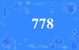 """【网络用语】""""778""""是什么意思?"""