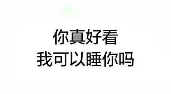 """【网络用语】""""撩骚过敏""""是什么意思?"""