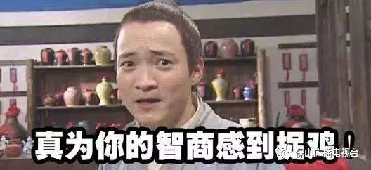 """【网络用语】""""智商捉鸡""""是什么意思?"""