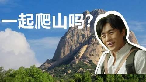 """【网络用语】""""一起爬山吗""""是什么意思?"""