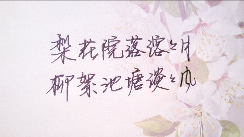 """""""梨花院落溶溶月,柳絮池塘淡淡风""""是什么意思?"""