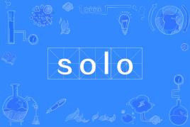 """【网络游戏术语】""""solo""""是什么意思?"""