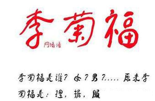 """【网络用语】""""李菊福""""是什么意思?"""