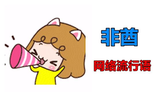 """【网络用语】""""非酋""""是什么意思?"""