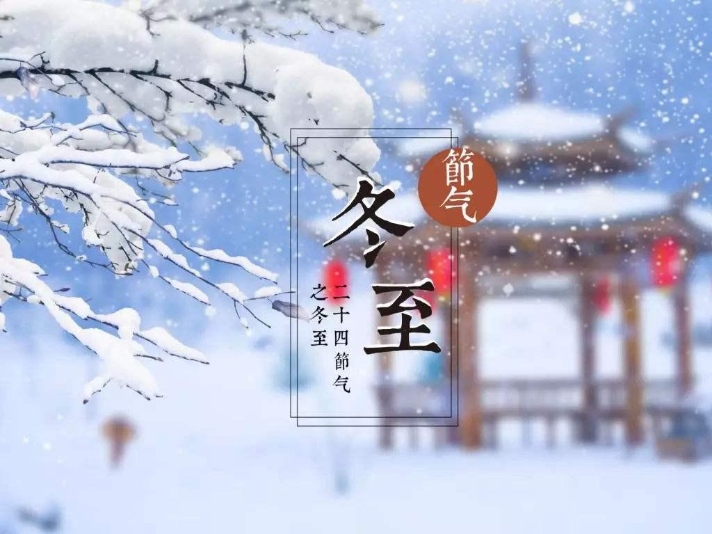"""""""天时人事日相催,冬至阳生春又来""""是什么意思?"""