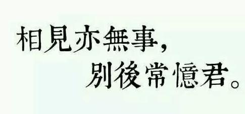 """""""相见亦无事,不来忽忆君""""是什么意思?"""
