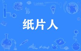 """【网络用语】""""纸片人""""是什么意思?"""
