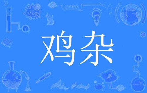 """【网络用语】""""鸡杂""""是什么意思?"""