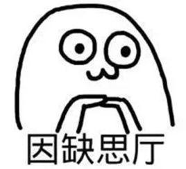 """【网络用语】""""因缺思厅""""是什么意思?"""