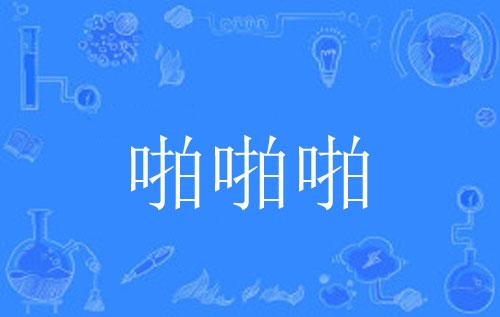"""【网络用语】""""啪啪啪""""是什么意思?"""