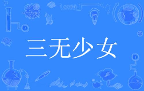 "【ACGN界用语】""三无少女""是什么意思?"
