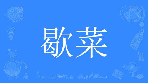"""【网络用语】""""歇菜""""是什么意思?"""