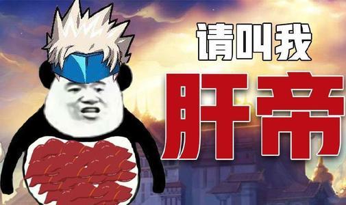 """【网络用语】""""肝帝""""是什么意思?"""