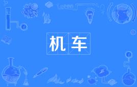 """【台湾网络热词】""""机车""""是什么意思?"""