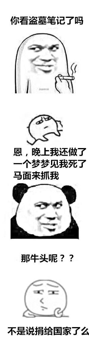 """【网络用语】""""上交给国家""""是什么意思?"""
