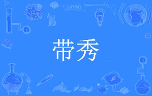 """【网络流行语】""""带秀""""是什么意思?"""