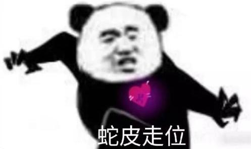"""【网络热词】""""蛇皮走位""""是什么意思?"""