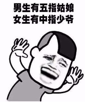 """【网络用语】""""五指姑娘""""和""""中指先生""""是什么意思?"""