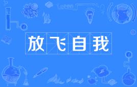 """【网络热词】""""放飞自我""""是什么意思?"""